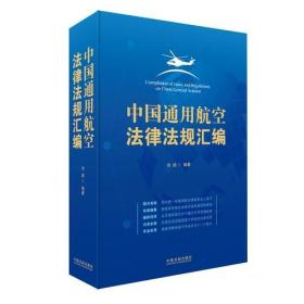 9787509378847-ha-中国通用航空法律法规汇编(精装)