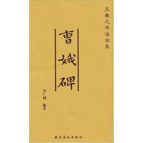 曹娥碑:王羲之书法全集