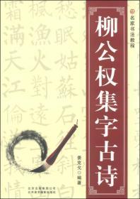 名家书法教程:柳公权集字古诗