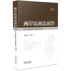 9787509379226-ha-两岸民商法前沿:民法典编纂与创制发展(*5辑)