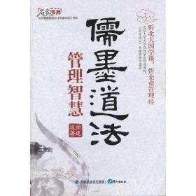 儒墨道法管理智慧 周建波 鹭江出版社 9787545903461