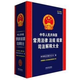 正版新书中华人民共和国常用法律法规规章司法解释大全