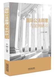 送书签lt-9787509379622-国际公法原理与案例研习