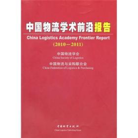 中国物流学术前沿报告(2010-2011)