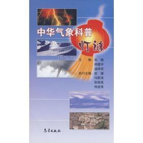 中华气象科普灯谜