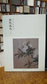 百卷神品大系-历代名画录第二辑 清代花鸟下