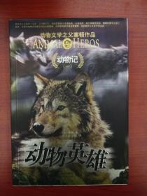 动物记(一)