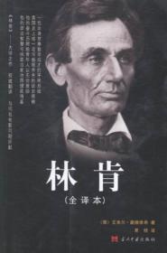 林肯:全译本