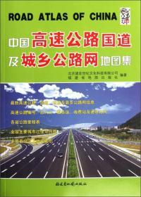 建宏世纪地图系列:中国高速公路国道及城乡道路网地图集(2014版)