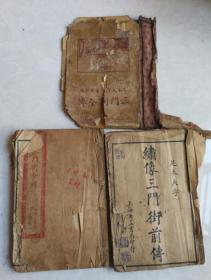 八剑七侠十六义民国老版本线装书绣像三门街前传一套8册包老