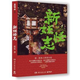 当天发货,秒回复咨询新妖怪志花布 著 / 湖南文艺出版社 / 2012-07 / 平装如图片不符的请以标题和isbn为准。