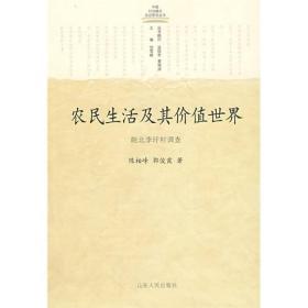 农民生活及其价值世界:皖北李圩村调查