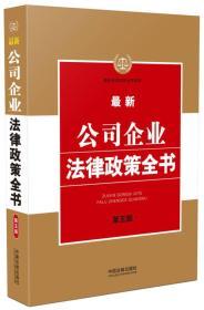 最新公司企业法律政策全书(第五版)