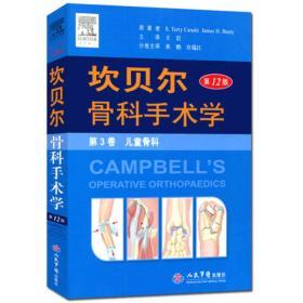 坎贝尔骨科手术学 第3卷 儿童骨科(第12版) 9787509181065