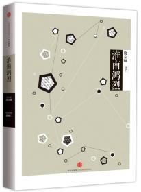 中信国学大典:淮南鸿烈