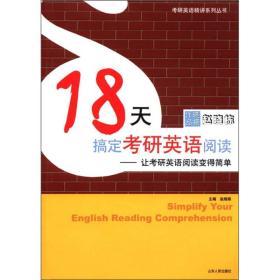 考研英语精讲系列丛书·18天搞定考研英语阅读:让考研英语阅读变得简单