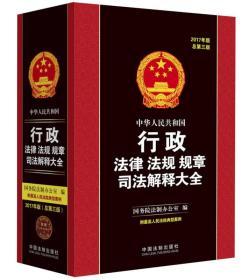 正版新书中华人民共和国法律法规规章司法解释大全
