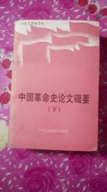 中国革命史论文辑要(下)