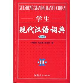 学生现代汉语词典 李国炎 吴崇康 湖南人民出版社 9787543829855