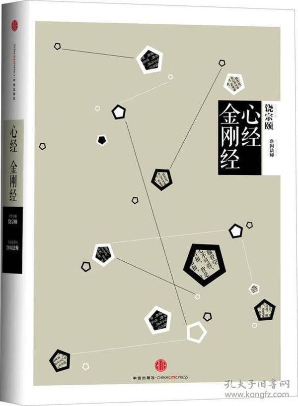 中信国学大典:心经 金刚经