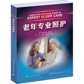 老年专业照护