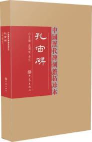 中国历代碑刻整拓珍本:孔宙碑    1G29c