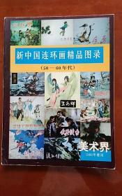 新中国连环画精品图录(50-60年代)