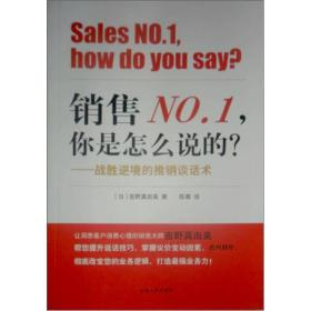 销售NO.1,你是怎么说的