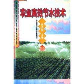 农业高效节水技术