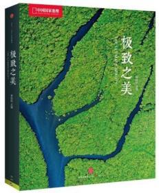 极致之美:中国国家地理