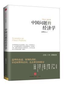中国问题的经济学