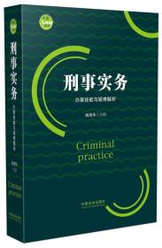 当天发货,秒回复咨询 二手正版刑事实务-办案技能与疑难解析 姚海华 中国法制978750938 如图片不符的请以标题和isbn为准。