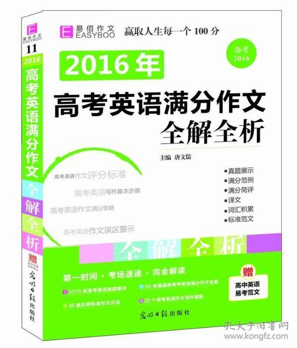 2016高考英语满分作文全解全析(GS16)