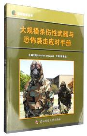 军事医学丛书:大规模杀伤性武器与恐怖袭击应对手册