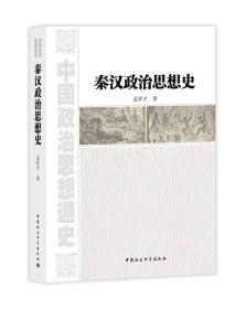 秦汉政治思想史