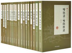 顾明道卷(全17册)/民国通俗小说典藏文库