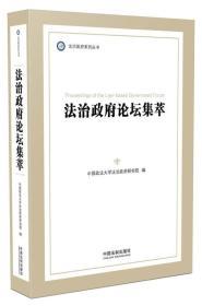 9787509382653-hs-法制政府系列丛书--法制政府论坛集萃