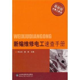 最新版必备工具书:新编维修电工速查手册