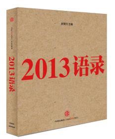 2013语录