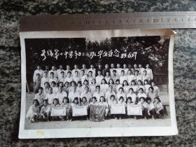 老照片 新乡市第十中学初三.三班毕业留念1983.6.27