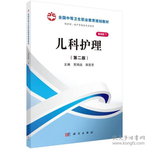 全国中等卫生职业教育规划教材:儿科护理(第2版)(山西规划)