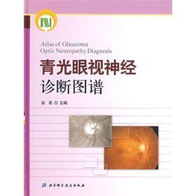青光眼视神经诊断图谱