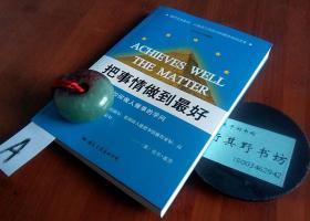 【把事情做到最好】职场经典。国际文化出版社2011年印刷。