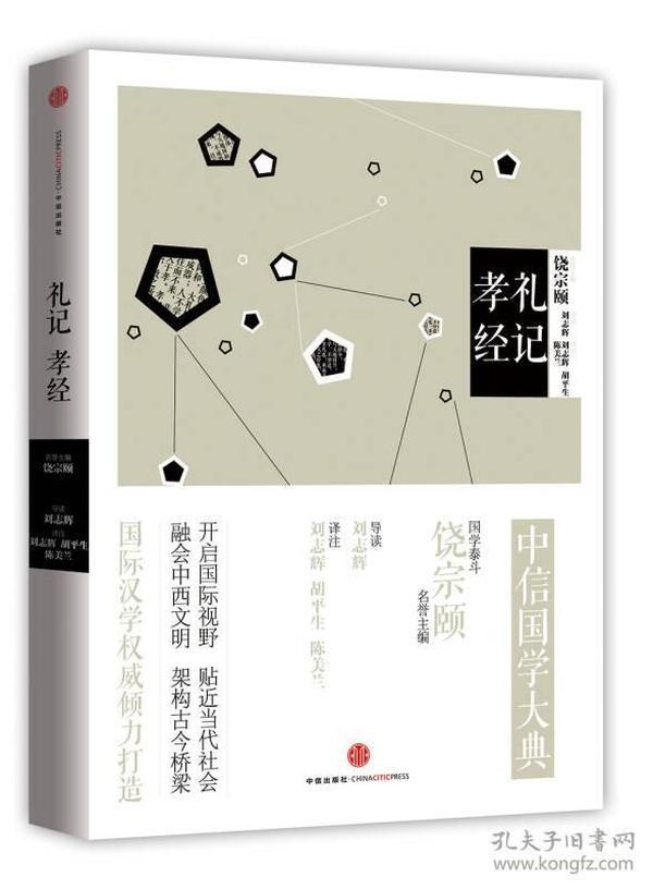 中信国学大典:礼记孝经