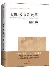金融、发展和改革