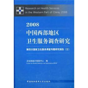 2008中国西部地区卫生服务调查研究:第四次国家卫生服务调查专题研究报告3