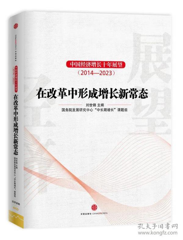中国经济增长十年展望:在改革中形成增长新常态
