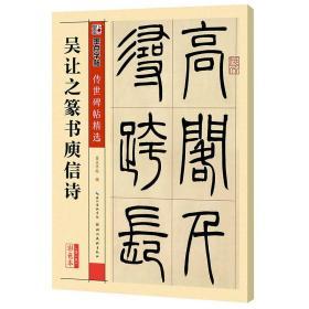 墨点字帖传世碑帖·第三辑:吴让之篆书庾信诗