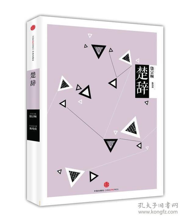 中信国学大典:楚辞