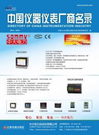 中国仪器仪表厂商名录(2013-2014)